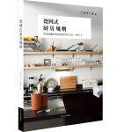 《德国式厨房规则》(因为厨房是长时间停留的场所,所以想使之方便又舒适。)