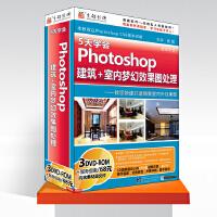 育碟软件  5天学会 Photoshop 建筑+室内梦幻效果图处理 正版盒装电脑光盘 视频教程 PS CS6为例