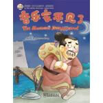 我的第一本中文故事书·成语系列——音乐家不见了