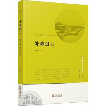 宁波文化丛书第二辑 外滩风云:西风东渐下的宁波缩影