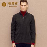 恒源祥中年男士半高拉链领羊绒衫秋冬季新品扭花纯羊绒毛衣厚