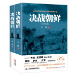 决战朝鲜(当当独家作者亲笔签名本)
