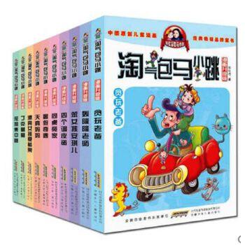 淘气包马小跳全套全集10册轰隆隆老师