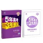 2018B版专项测试 高考英语 5年高考3年模拟 江苏省专用 五年高考三年模拟 曲一线科学备考