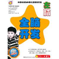 全脑开发.左脑.中国专家为中国儿童打造(3-4岁)配赠教具专家教学精华介绍