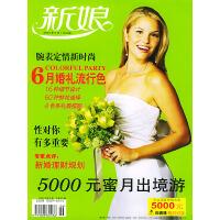 新娘杂志(2004年3月-6月)(合订本)(随刊附赠碧柔卸妆柔湿巾+薇姿全面卸妆乳一瓶)