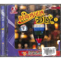 时尚鸡尾酒DIY(1.2)VCD( 货号:200001576989123)