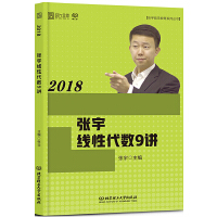 张宇2018考研数学 2018张宇线性代数9讲 张宇带你学