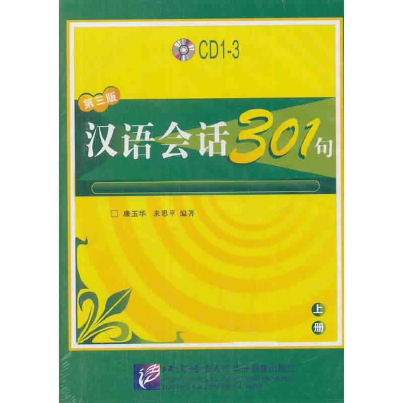 配套光盘:汉语...
