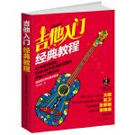 吉他入门经典教程(超炫图解版)(附光盘)