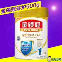 伊利 金领冠珍护婴儿配方奶粉1段900g罐装 0-6个月婴儿 实惠 新鲜