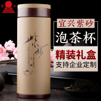 富光杯茗派生态杯FGK-2048男士女士水杯 紫砂杯380ml茶杯