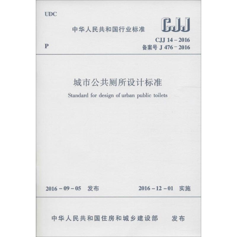 城市公共厕所设计标准:cjj 14-2016 备案号 j 476-2016 中华人民共和