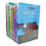 幻想文学大师书系(共13册)