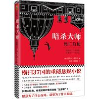 暗杀大师:死亡信使(全球口碑爆表,37国读者持续追看17年!)