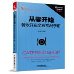 从零开始:餐饮开店全程实战手册