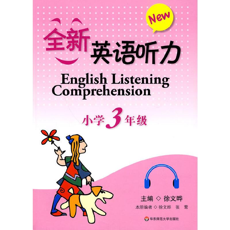 全新英语听力.小学3年级(书配盘)(国外著名英语语音专家朗读,交际性、实用性极强,提高听力的致胜法宝)