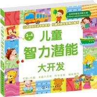 儿童智力潜能大开发(3~4岁)