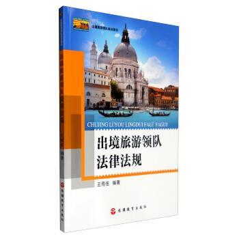 出境旅游领队法律法规