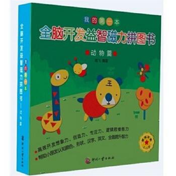 动物篇-我的第一本全脑开发益智磁力拼图书-适用年龄3-6岁
