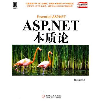 ASP.NET本质论(以最新版ASP.NET为基础,全面深入剖析ASP.NET的本质,畅销书)