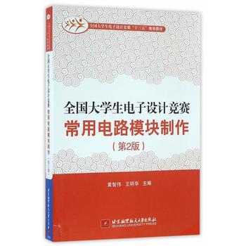 全国大学生电子设计竞赛常用电路模块制作 黄智伟,王明华