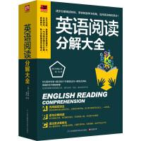 英语阅读分解大全