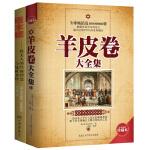 世界伟大励志书:羊皮卷+塔木德(全2册)
