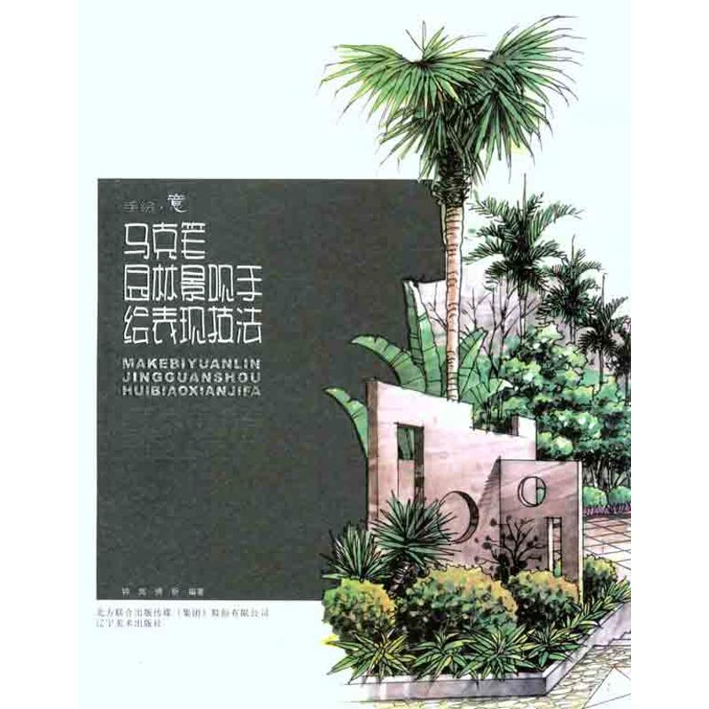 马克笔园林景观手绘表现技法 钟岚 傅昕