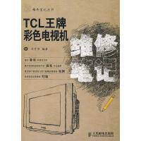 TCL王牌彩色电视机维修笔记
