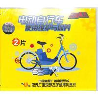 电动自行车使用维护与保养(2片)VCD( 货号:20000124760997)