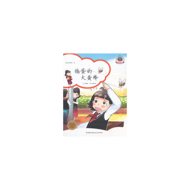 捣蛋的大黄蜂(小学低年级篇) 杨毓瑜 9787549943593 春诚图书专营店