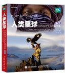 人类星球 自然界伟大的生存故事(修订版)