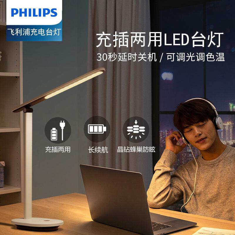 飞利浦(PHILIPS)LED台灯酷恒酷韧酷云护眼灯晶旭可充电led夹灯学习阅读工作触摸调光台灯卧室灯具