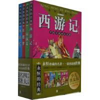 永恒的经典(中国古典四大名著)礼盒装(套装共4册)