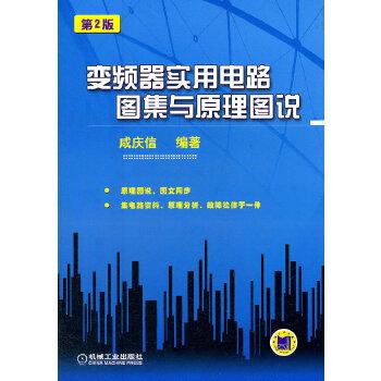 《变频器实用电路图集与原理图说(第2版)》