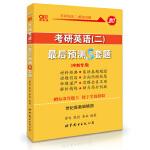 考研英语2017张剑黄皮书考研英语(二)最后预测5套题