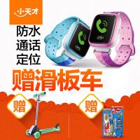 小天才电话手表Y02 防水版 儿童智能手表360度安全防护 学生定位通话手环手机 礼物礼品