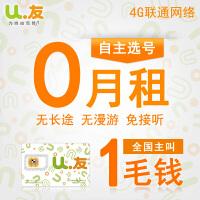 U友畅游卡自主选号4G联通网络0月租170手机卡无月租电话卡号码