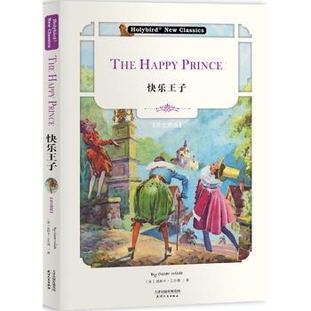 快乐王子:THE HAPPY PRINCE(英文版)(配套英文朗读音频在书封底博客中免费下载)