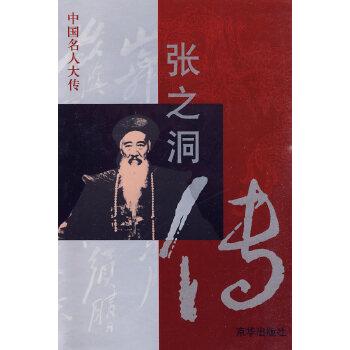 张之洞传——中国名人大传