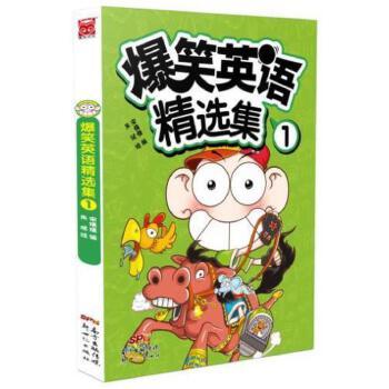 爆笑英语精选集(1)