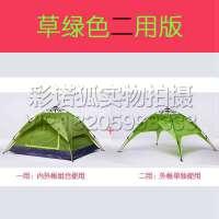 七彩房帐篷户外3-4人双人全自动折叠双层防雨沙滩露营野营套装