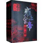 雍正皇帝(全三册):二月河文集系列(新版)