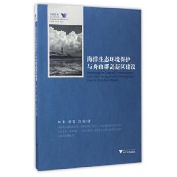 海洋生态环境保护与舟山群岛新区建设/舟山群岛新区自由港研究丛书/求是智库