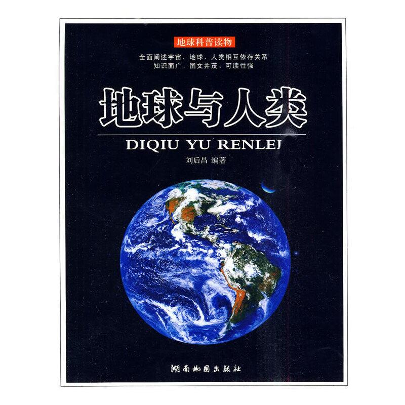 可爱的地球阅读