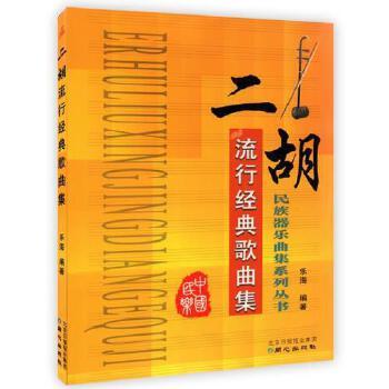 二胡简谱民乐民族乐器流行音乐书籍金典音乐书练习全新正版拉二胡初学