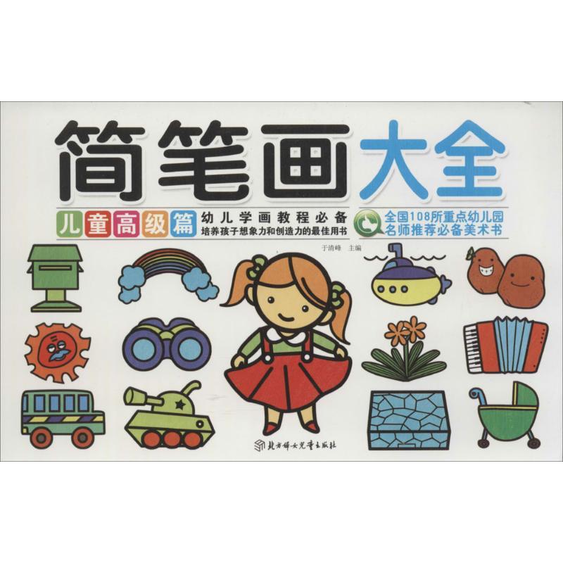 《简笔画大全儿童高级篇》于清峰
