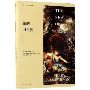 新的旧世界