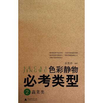 色彩静物必考类型 蔬菜类 农贤持著 9787563399833